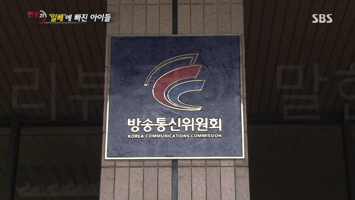 방송통신위원회 일베