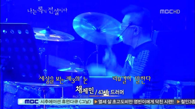 채제민 - 부활 드러머