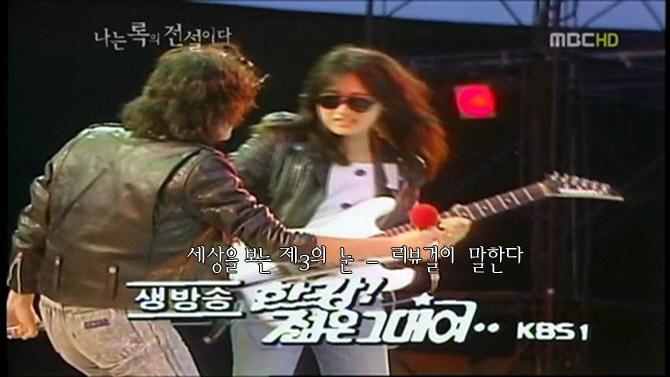 시나위 김종서와 신대철