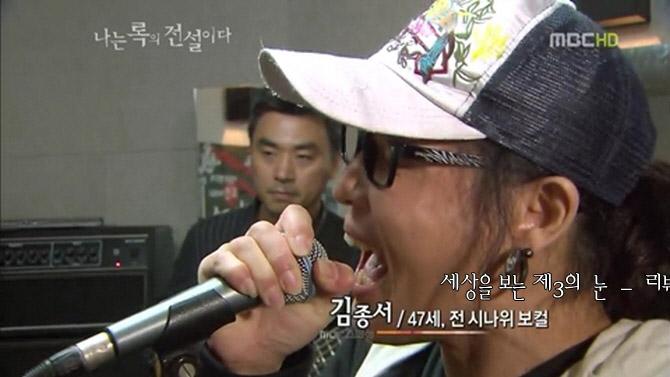 시나위 보컬 김종서