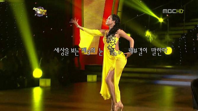 신수지 춤