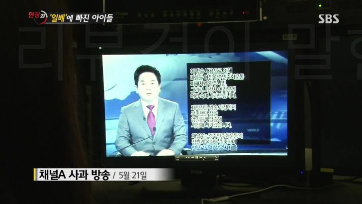 채널A 광주민주화운동 피해자 사과