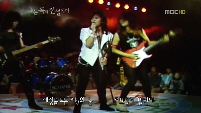 백두산 1987 공연