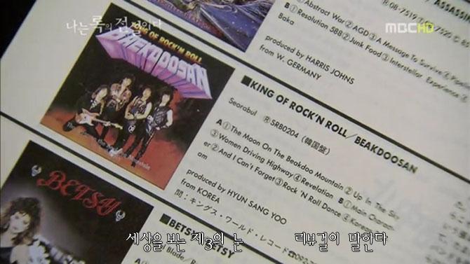 번에서 주목한 한국의 밴드