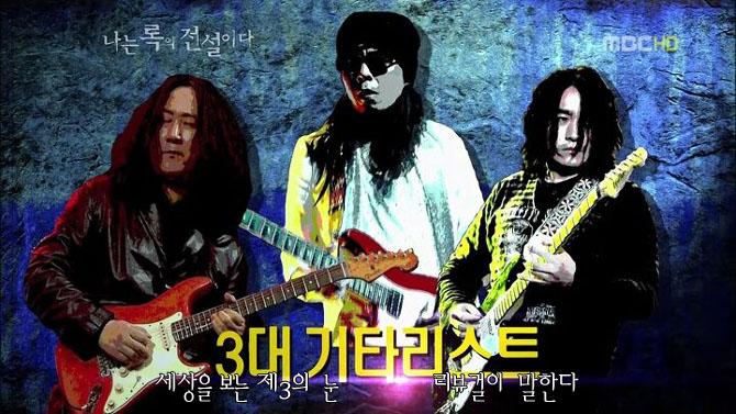 한국 3대 기타리스트, 록 꿈꾸는 이에 지표 되다