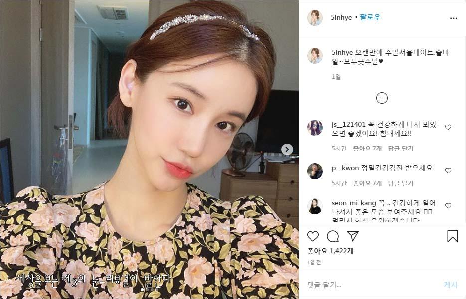 오인혜 인스타그램 의미심장한 글