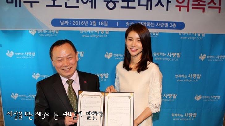 오인혜 NGO 함께하는 사랑밭 홍보대사