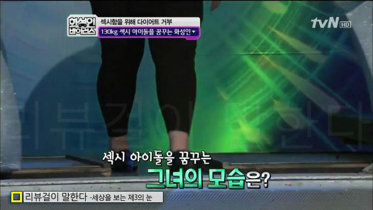 아이돌을 꿈꾸는 그녀