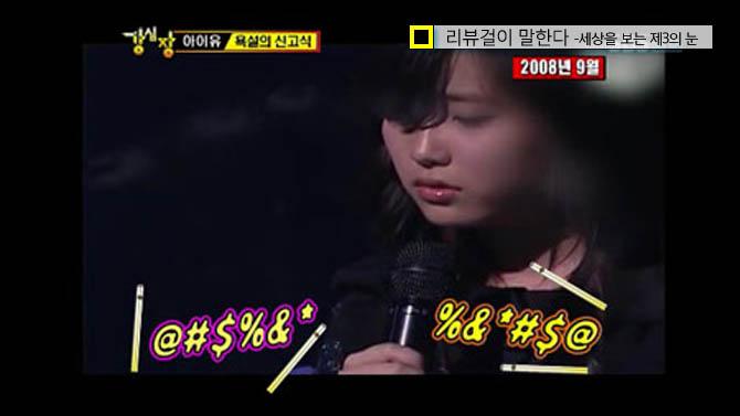 아이유 데뷔초 욕설 신고식 여자 팬 감동 스토리