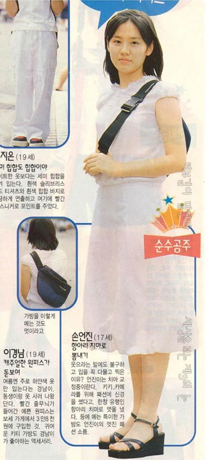 패션 잡지 키키에 순수 공주라고 소개된 손예진 과거 사진