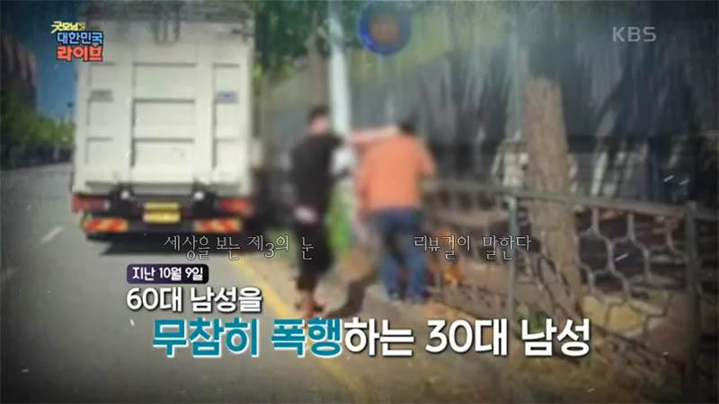 평택 무쏘 폭행 동영상