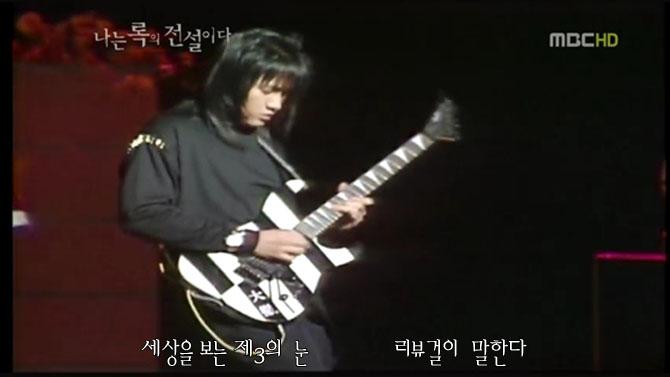 신대철 시나위 기타리스트