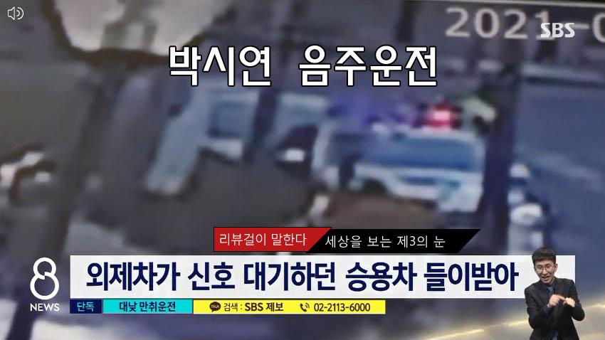 박시연 음주운전 사고