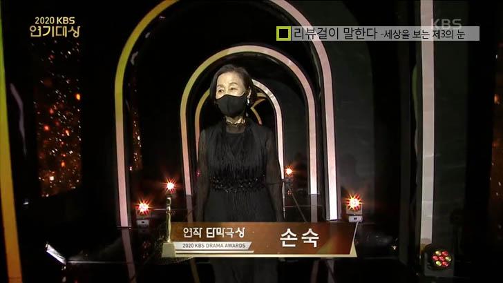 손숙 2020 KBS 연기대상