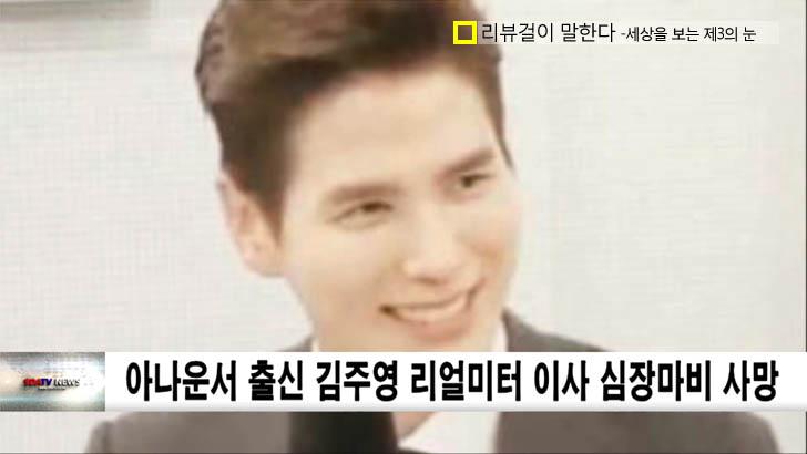 [오늘 사건 사고] 리얼미터 김주영 사망 원인 《전 MBN 아나운서》
