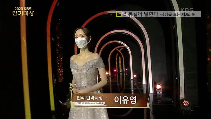 이유영 2020 KBS 연기대상