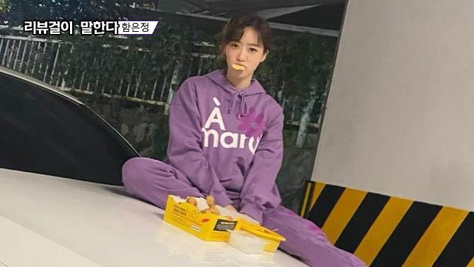 """함은정 벤츠 보닛 치킨 시식… """"외제 차 돗자리처럼"""""""