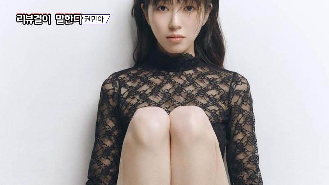 """권민아 나이 27세 청순+파격 화보 비주얼 """"쩐다"""""""