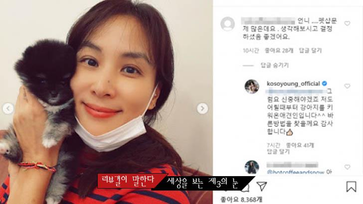 고소영 인스타그램